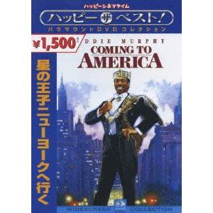 星の王子ニューヨークへ行く / エディ・マーフィ (DVD) felista