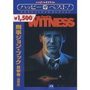 刑事ジョン・ブック 目撃者 / ハリソン・フォード (DVD)|felista