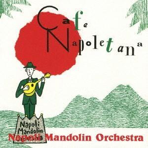 カフェ・ナポレターナ / ナポリ・マンドリン・オーケストラ (CD)