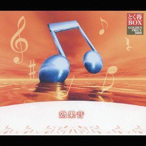 とく得BOX 効果音 オムニバス CDの関連商品2