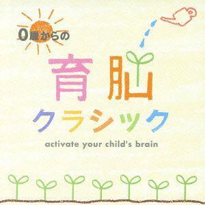 0歳からの育脳クラシック /  (CD)
