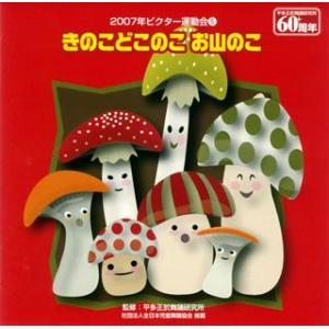 2007年ビクター運動会(5) CD...