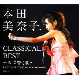 本田美奈子.クラシカル・ベスト〜天に響く歌〜(DVD付) / 本田美奈子. (CD)