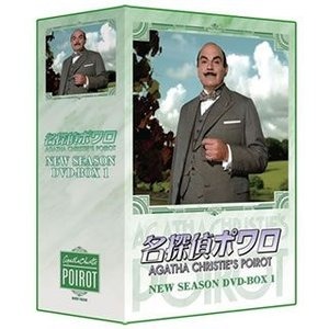 名探偵ポワロ ニュー・シーズン DVD-BOX 1 デヴィッド・スーシェ DVD