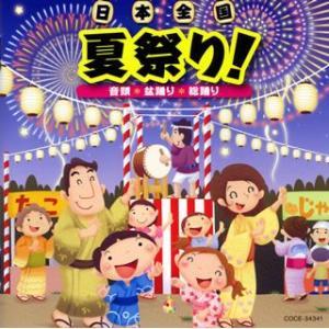 日本全国 夏祭り!〜音頭 盆踊り 総踊り〜 /  (CD)