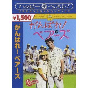 がんばれ!ベアーズ / ウォルター・マッソー (DVD)|felista