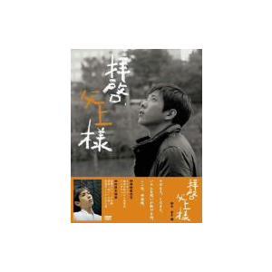 拝啓、父上様 DVD-BOX / 二宮和也 (DVD)