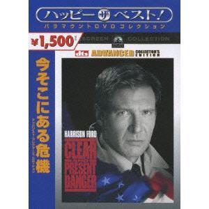 今そこにある危機 アドバンスト・コレクターズ・エディション / ハリソン・フォード (DVD)|felista