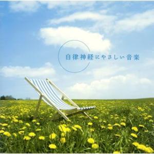 自律神経にやさしい音楽 /  (CD)