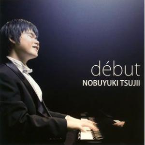 debut / 辻井伸行 (CD)