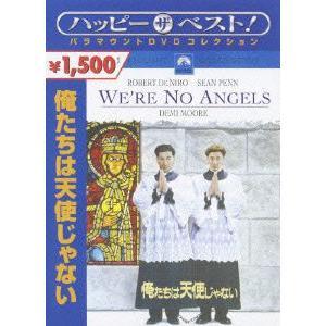 俺たちは天使じゃない / ロバート・デ・ニーロ (DVD)|felista