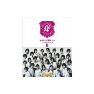 花ざかりの君たちへ〜イケメン♂パラダイス〜DVD-BOX(後...