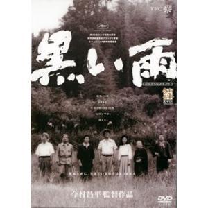 黒い雨 田中好子 DVDの商品画像