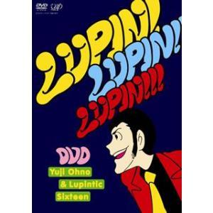 """「ルパン三世のテーマ」30周年コンサート""""LUPIN!LUPIN!!LUPIN!!!"""" Yuji Ohno&Lupintic Sixteen DVD felista"""