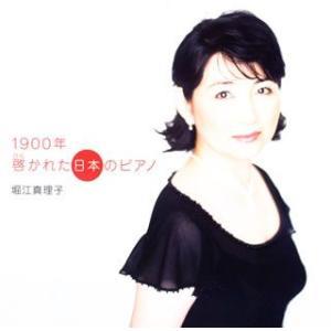 1900年 啓かれた日本のピアノ 堀江真理子 CD
