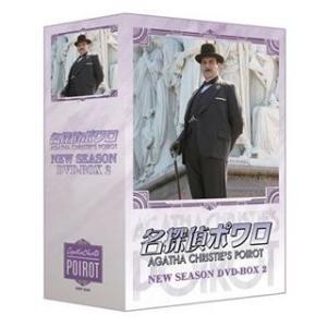 名探偵ポワロ ニュー・シーズン DVD-BOX 2 デヴィッド・スーシェ DVD