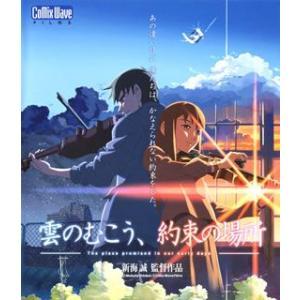 劇場アニメーション「雲のむこう、約束の場所」(Blu-ray Disc) /  (Blu-ray)