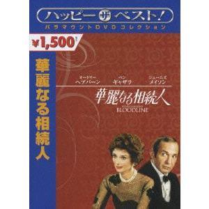 華麗なる相続人 / オードリー・ヘプバーン (DVD)|felista