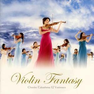 ヴァイオリン・ファンタジー(DVD付) / 高嶋ちさ子/12人のヴァイオリニスト (CD)|felista