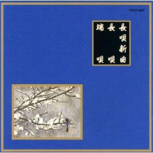 邦楽舞踊シリーズ 長唄新曲 長唄 端唄 / 松島圧十郎/他 (CD)
