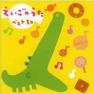 えいごのうたベスト50 /  (CD)