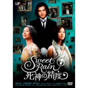 Sweet Rain 死神の精度 スタンダード・エディション / 金城武 (DVD)