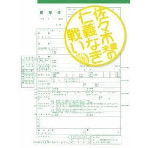 佐々木夫妻の仁義なき戦い DVD-BOX 稲垣吾郎 DVD...