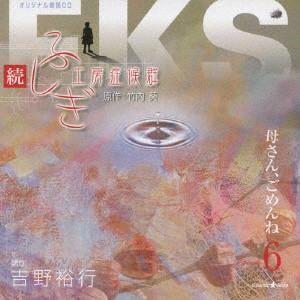 オリジナル朗読CDシリーズ 続・ふしぎ工房症候群 EPISODE.6「母さん、ご.. / 吉野裕行(...