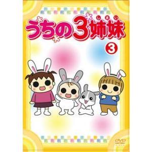 うちの3姉妹 3 DVD