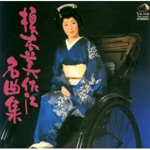 榎本美佐江 名曲集 / 榎本美佐江 (CD)