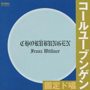 コールユーブンゲン(固定ド唱) CD