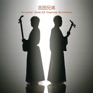 Another Side Of Yoshida Brothers / 吉田兄弟 (CD)