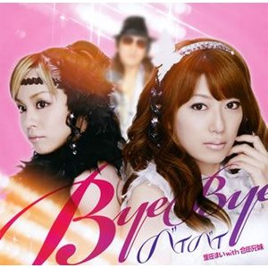 バイバイ(DVD付) / 里田まい with 合田兄妹 (CD)