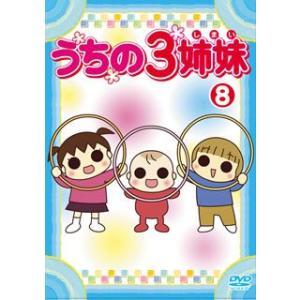 うちの3姉妹 8 DVD