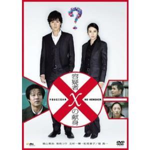 容疑者Xの献身 スタンダード・エディション / 福山雅治 (DVD)