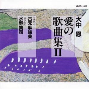 大中恩「愛の歌曲集II」〜ひとりぼっちがたまらなかったら〜 古元麻結美/水野賢司 CD