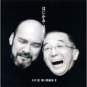 大中恩「愛の歌曲集III」〜はにかみ・はぎしり〜 田中純/宮下俊也 CD