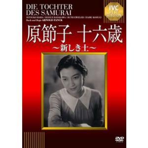 原節子 十六歳 〜新しき土〜 / 原節子 (DVD) felista