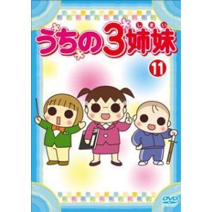うちの3姉妹 11 DVD