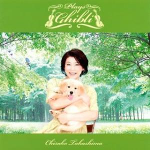 高嶋ちさ子 plays ジブリ / 高嶋ちさ子 (CD)|felista