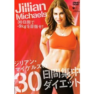 ジリアン・マイケルズの30日間集中ダイエット / ジリアン・マイケルズ (DVD)