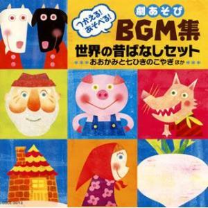 つかえる!あそべる!劇あそびBGM集 世界の昔ばなしセット〜おおかみと七ひきのこ.. /  (CD)