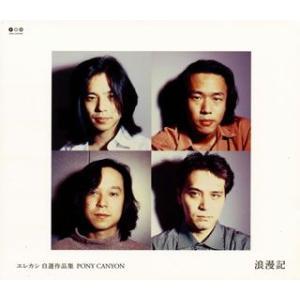 発売日:2009/09/16 収録曲: / 悲しみの果て / 戦う男 / 孤独な旅人 / 四月の風 ...