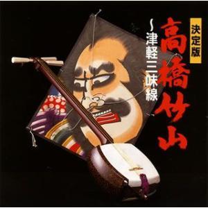 決定版 高橋竹山〜津軽三味線〜 / 高橋竹山(初代) (CD)