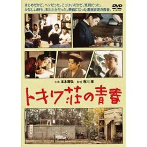 トキワ荘の青春 本木雅弘 DVDの商品画像