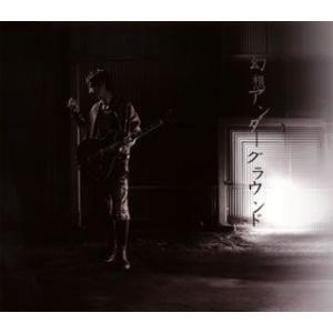 発売日:2009/10/21 収録曲: / 幻想アンダーグラウンド / 誤解しないでください〜制作期...