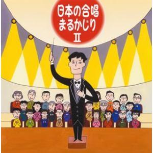 日本の合唱まるかじり 2 /  (CD) felista