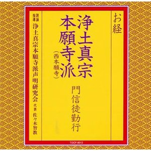 お経/浄土真宗本願寺派門信徒勤行 /  (CD)