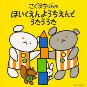 発売日:2010/01/13 収録曲: / せんせいと おともだち 【入園式】 / さんぽ / こい...