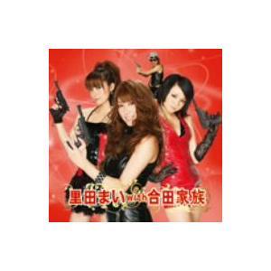 里田まい with 合田家族(初回盤B)(DVD付) / 里田まい with 合田家族 (CD)